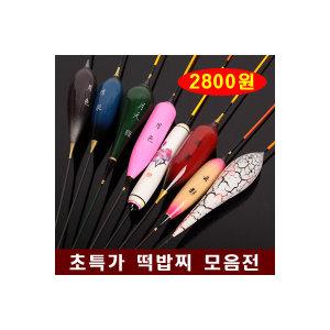 초특가 떡밥찌 모음전(전제품 균일가 2800원)/민물찌