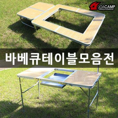 접이식테이블/캠핑테이블/바베큐/화로대/키친테이블