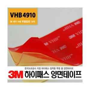3M VHB4910 양면테이프/투명폼테이프/하이패스 접착용