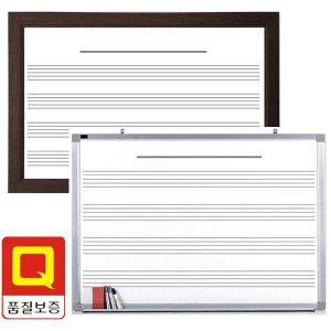 음악오선 화이트보드 90cmX120cm/금강칠판/음악실강의