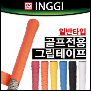 골프전용그립테이프 OcCo INGGI (일반그립테이프/그립밴드)