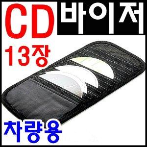 차량용cd케이스 cd포켓 썬바이저포켓 썬바이져 cd보관