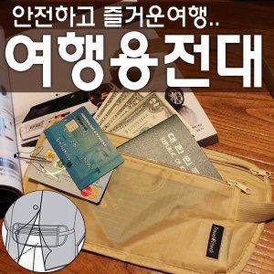 (여행가방)여행용가방 여행용전대 여권가방 여행용품
