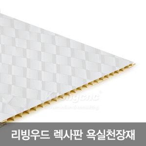 고급형천장재/리빙우드/욕실천장재/렉사판/PVC천장