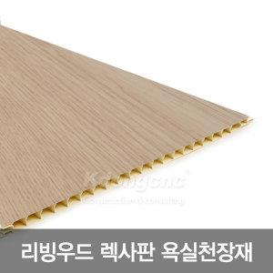 리빙우드/욕실천장재/렉사판/엑사판/PVC천장재