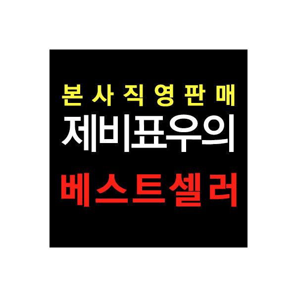 제비표우의 45년전통/베스트셀러/국내제작/우비