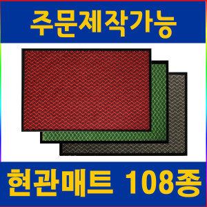 현관매트 벌집매트 고무매트 PVC매트 국산 롤매트
