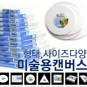 금우/마스터 아티스트캔버스 총집합/사이즈 다양