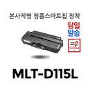 MLT-D115L/SL-M2620/SL-M2620ND/SL-M2670FN/SL-M2670N