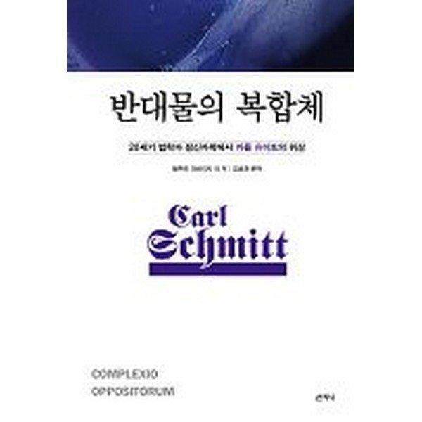 반대물의 복합체: 20세기 법학과 정신과학에서 카를 슈미트의 위상