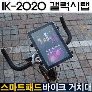바이스 IK-2020 바이크 7인치 바이크 자전거 거치대