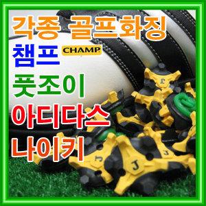 각종골프화징/챔프정품/풋조이/아디다스/나이키등등