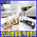 시스맥스 탑 데스크/모니터받침대/USB내장
