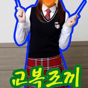 (교복조끼)-회사유니폼 조끼-학생조끼