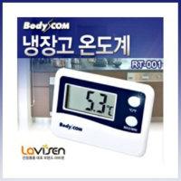 바디컴 디지털 냉장고 온도계/냉장고온도계/온도계