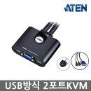 ATEN USB방식 2포트 KVM 케이블일체형/USB타입