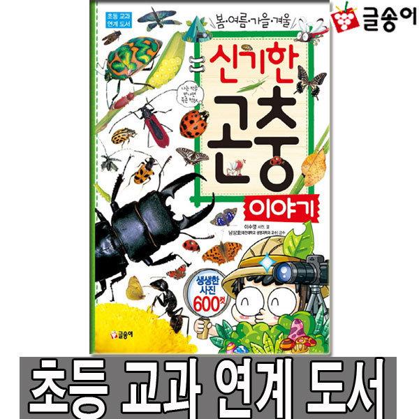 글송이/봄 여름 가을 겨울 신기한 곤충 이야기/초등교과연계도서/곤충백과