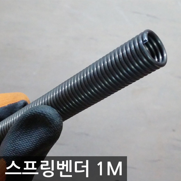 스프링벤더 16mm용 1M 컷팅 PE관 구부리기 밴더