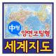 뉴월드 세계지도 - 중형 양면코팅형/택1/사은품 증정