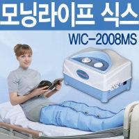 WIC-2008MS 모닝라이프 식스 사지압박순환장치 맛사지