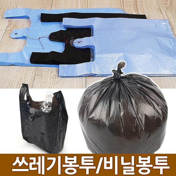 쓰레기봉투 분리수거 비닐봉투 검정비닐 마트봉투