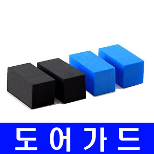 4개/도어가드/문콕/악마날개/문콕테러/자동차가드