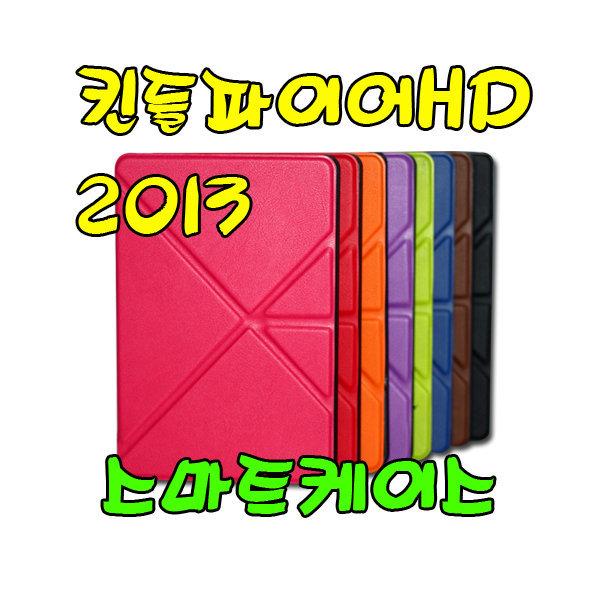kindle fire HD 2013/킨들파이어HD 2013 스마트케이스