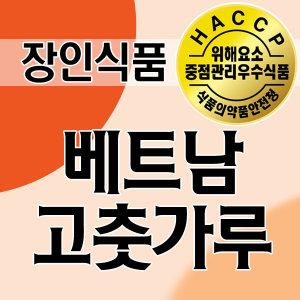 베트남청양/월남초/땡초/불초/고추가루 500g