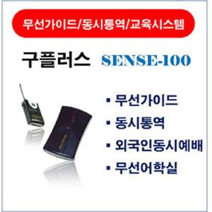 무선가이드시스템 센스100 통역기 무선마이크