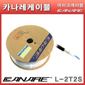 카나레 마이크케이블 CANARE L-2T2S (100m)