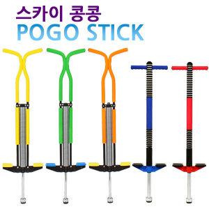 (POGO STICK) 포고스틱 스카이콩콩