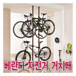 자전거 거치대/베란다 자전거 보관