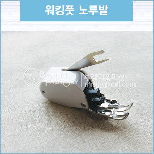 워킹풋 노루발 (집게형) (부라더미싱용) 미싱몰