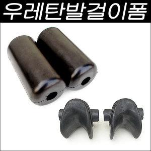 우레탄발걸이폼/우레탄발걸이/폼그립/거꾸리/발걸이폼