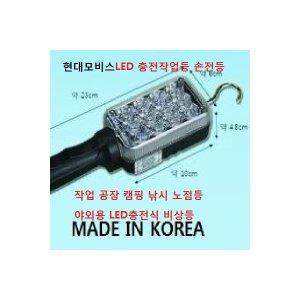 모비스LED충전식작업등 캠핑 낚시 노점등  LED조명