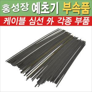 (홍성장) 예초기 케이블 심선/용품/악세사리 모음