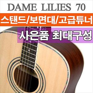사은품/DAME 데임 Lilies70/데임 릴리즈70/데임통기타