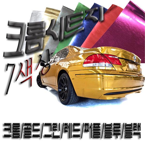크롬랩핑지 카본시트지 4D/5D/6D 골드 랩핑 스티커밤