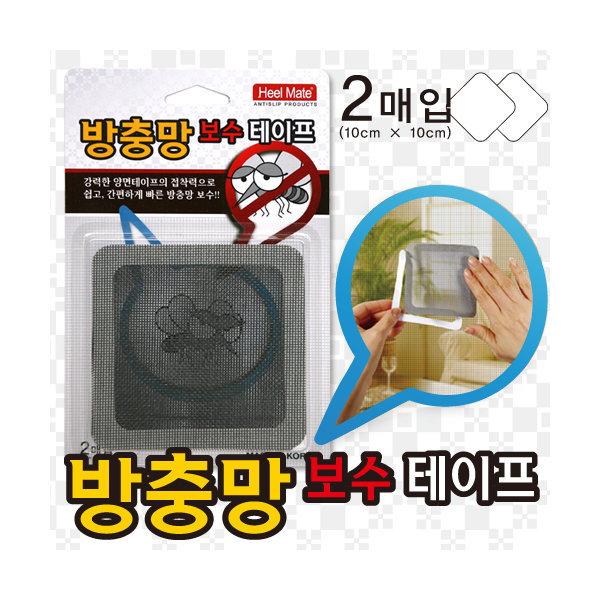 TB09 3M 방충망 보수 테이프/보수 테이프/모기