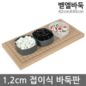 (국산) 두께1.2cm 접이식- 바둑판+바둑알+장기알 세트