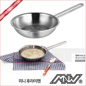 MNW 미니 16cm 후라이팬/ 이유식 조리기 이유식기