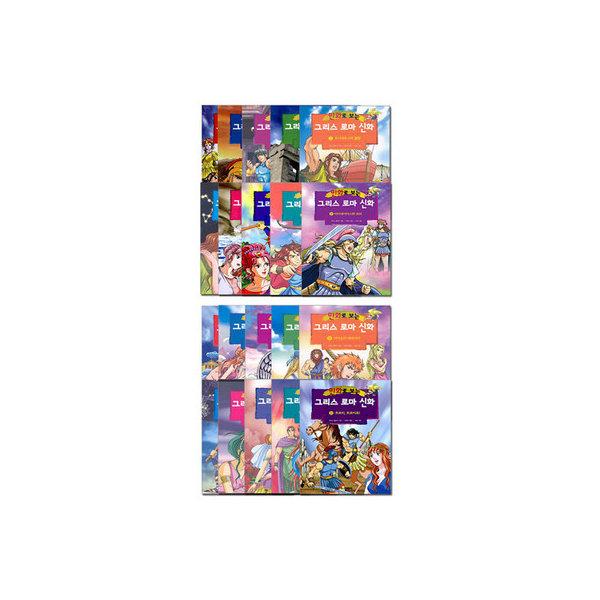 (가나출판사) 만화로 보는 그리스 로마 신화 20권/ 특별판 5권(낱권 선택 구매)