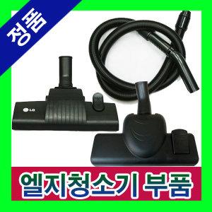 엘지 업소용 청소기용품/브러쉬/호스/V-P1200T