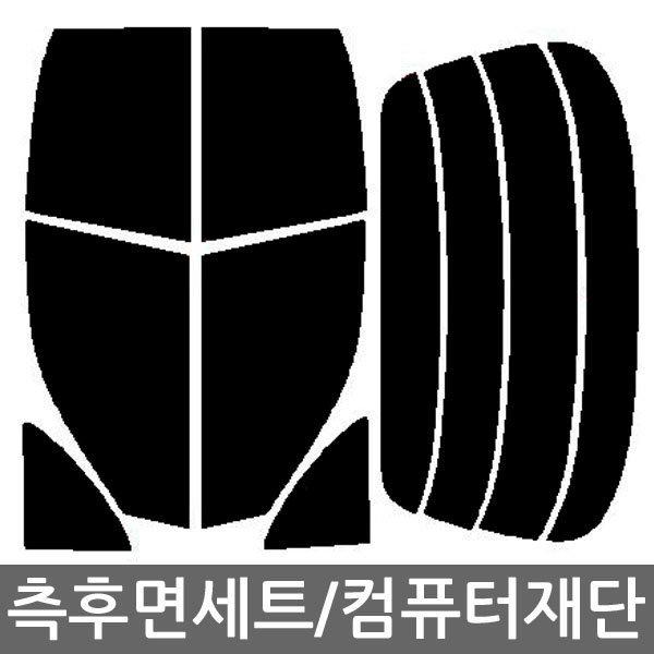 [로톰] 자동차 썬팅필름 측후면세트 차량용 열차단 썬팅지