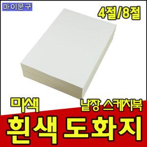 도화지/흰도화지/미색도화지/켄트지/4절 8절/
