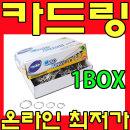 화신 카드링 소 중 대 특대 크립 한갑 1BOX