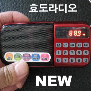 각종 소형 스피커 mp3 라디오-선택/효도라디오/FM