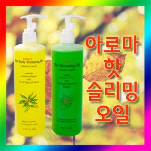 아로마 핫 바디 슬리밍오일/최근상품/10만원 무료배송