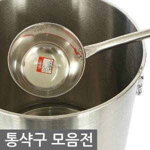통샥구 모음전 스텐국자 업소용국자 샥구 사쿠 국자