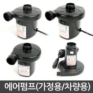 차량용12V에어펌프/허리케인펌프/가정용에어펌프/보트